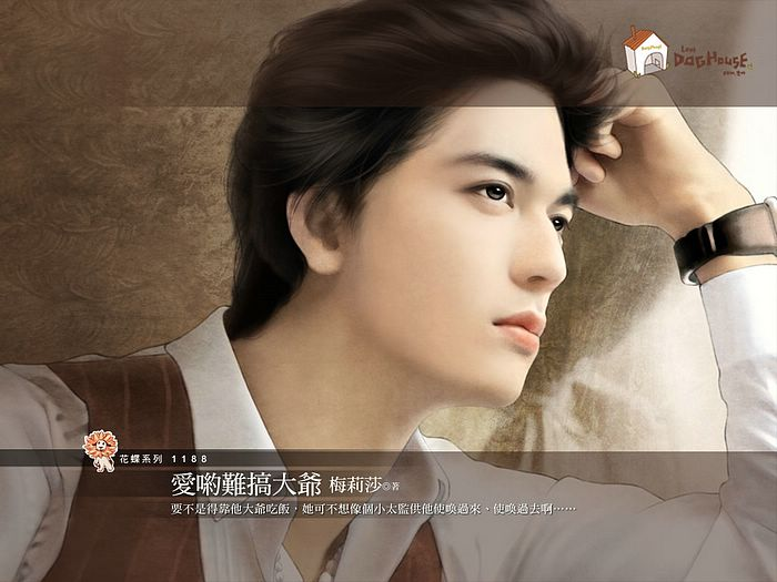 Beautiful Boy Book Cover ~ Soft illustration of beautiful handsome men in romance